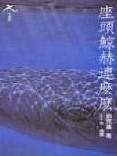 二手書博民逛書店 《座頭鯨赫連麼麼》 R2Y ISBN:9573219484│劉克襄
