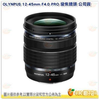 OLYMPUS ED 12-45mm F4.0 PRO 恆定大光圈標準變焦鏡頭 平輸水貨 一年保固 平行輸入 12-45