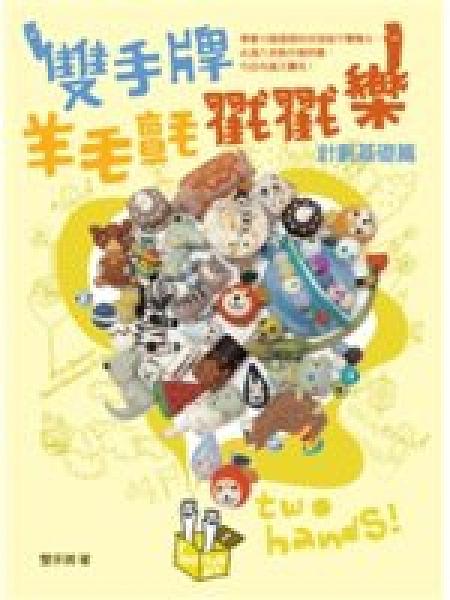 二手書博民逛書店 《雙手牌羊毛氈戳戳樂》 R2Y ISBN:9577793223│雙手牌