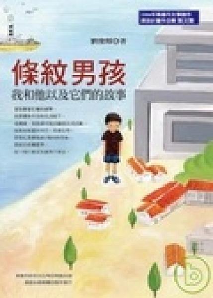 二手書博民逛書店 《條紋男孩》 R2Y ISBN:9860149690│劉俊輝