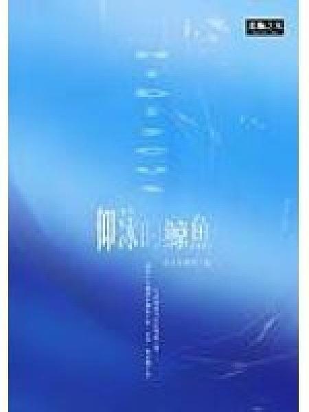 二手書博民逛書店 《仰泳的鯨魚【夜幕低垂16】》 R2Y ISBN:986813773X│仰泳的鯨魚