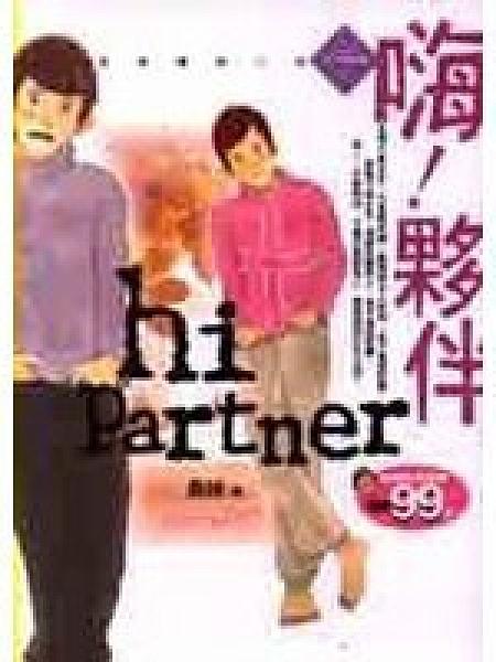 二手書博民逛書店 《嗨!夥伴》 R2Y ISBN:986794805X│桑妮