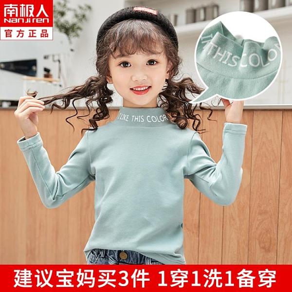 2020秋冬裝兒童長袖t恤女童高領打底衫中大童洋氣寶寶小女孩上衣 小艾新品
