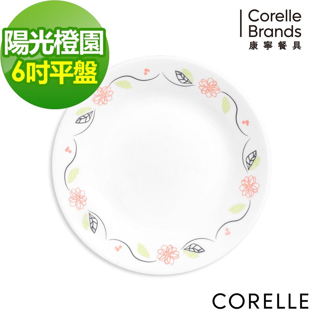 【美國康寧 CORELLE】陽光橙園6吋平盤(106)