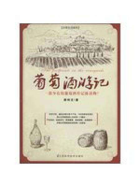 二手書 葡萄酒遊記:國內首創,葡萄酒傳記體第一讀物;十年磨劍,著名葡萄 R2Y 7553722715