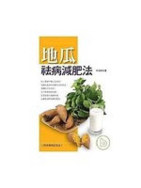 二手書博民逛書店 《地瓜祛病減肥法》 R2Y ISBN:9577768776│李鴻奇