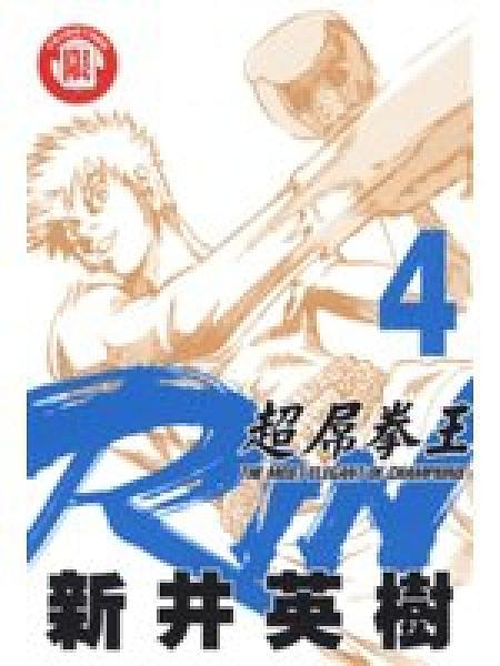 二手書博民逛書店 《RIN超屌拳王4完》 R2Y ISBN:9861031685