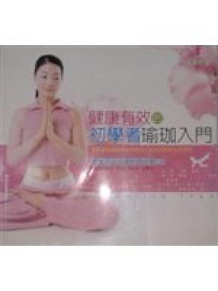 二手書博民逛書店 《健康有效的初學者瑜珈入門》 R2Y ISBN:9867185684│朴勝泰