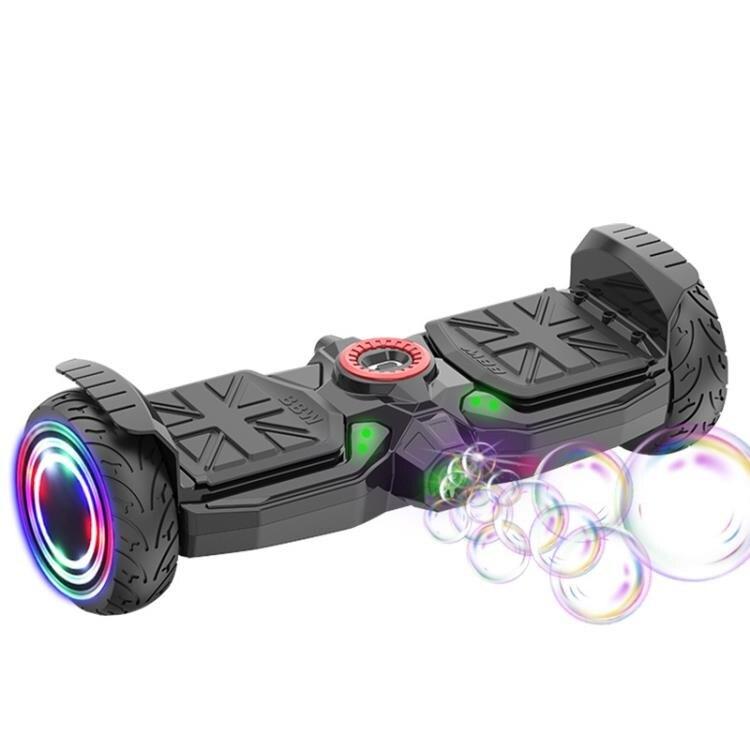 兒童雙輪電動平衡車人體感應智慧自平衡吹泡泡平衡車代步車