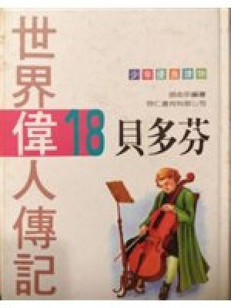 二手書博民逛書店 《世界偉人傳記18貝多芬(精裝)》 R2Y ISBN:957715185X│胡志平