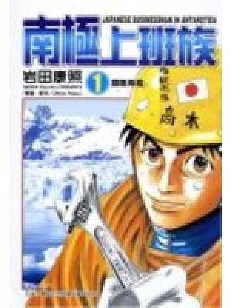 二手書博民逛書店 《南極上班族 1》 R2Y ISBN:9861128719