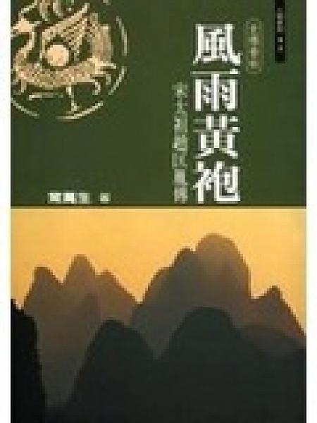 二手書博民逛書店 《風雨黃袍-宋太祖趙匡胤傳》 R2Y ISBN:957828408X│常萬生