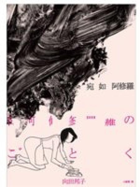 二手書博民逛書店 《宛如阿修羅》 R2Y ISBN:9861202021