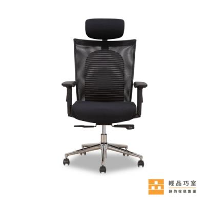 【輕品巧室-綠的傢俱集團】舒適透氣人體工學網椅-附頭枕&扶手(電腦椅/辦公椅)