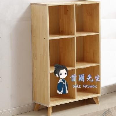格子櫃 北歐實木書櫃簡約現代落地書架家用學生組合櫃收納櫃格子櫃置物架