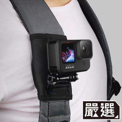 嚴選 GoPro HERO9 Black 旅行運動背包肩帶固定支架套