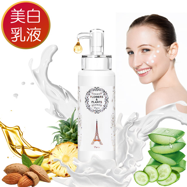 【愛戀花草】Q10+熊果素-美白淨斑亮顏乳液 250ML