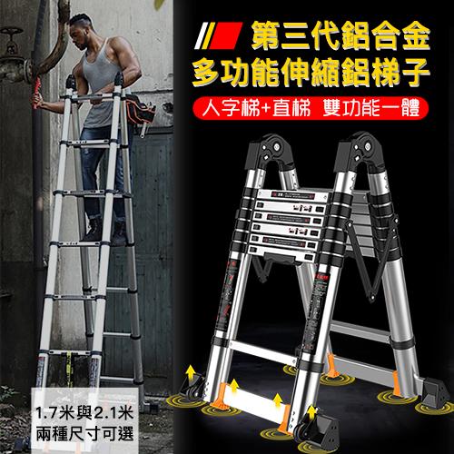 daodi第三代鋁合金多功能伸縮鋁梯尺寸1.7m+1.7m3.4m (工作梯 伸縮摺疊梯)