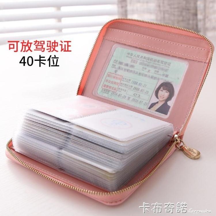 卡包女式大容量韓國可愛個性小巧卡片包名片夾小清新簡約女士商務