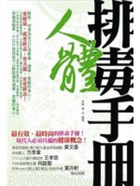 二手書 人體排毒手冊:輕鬆、快速為自己打造無毒、健康、美麗的身心!-He R2Y 9789866299032