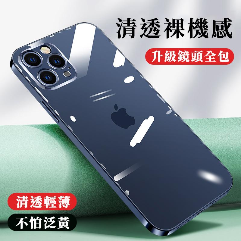 OMG 買瘋樂   摩斯維 iPhone12/Mini/Pro/ProMax 手機矽膠透明軟殼  透薄不發黃 鏡頭全包