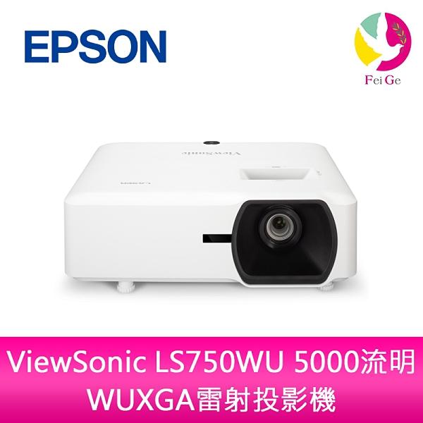 分期0利率 ViewSonic LS750WU 5000流明 WUXGA雷射投影機 公司貨 原廠保固3年