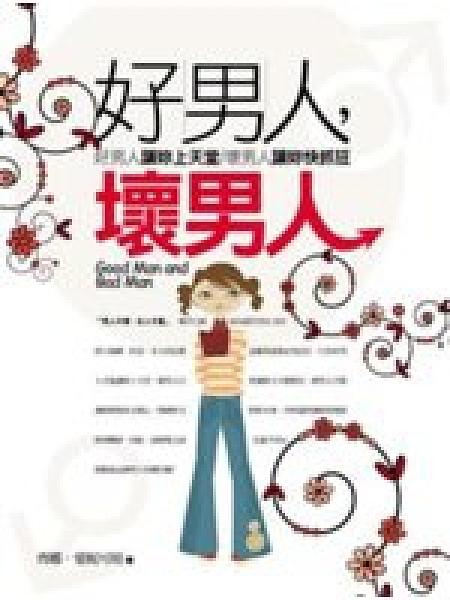 二手書博民逛書店 《好男人,壞男人》 R2Y ISBN:9866857344│齊娜.愛妮可娃