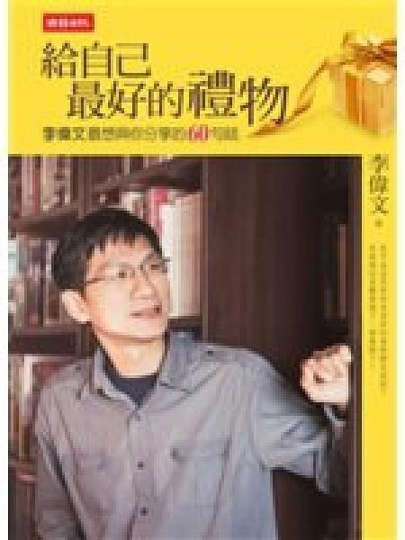 二手書博民逛書店《給自己最好的禮物:李偉文最想與你分享的60句話》 R2Y ISBN:9571358703