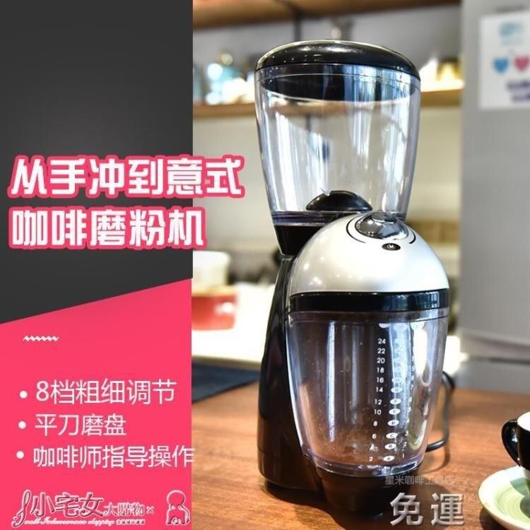 【快速出貨】咖啡機 電動咖啡磨豆機家用意式磨粉機研磨機平刀磨盤burr grinder有110V  創時代 新年春節送禮