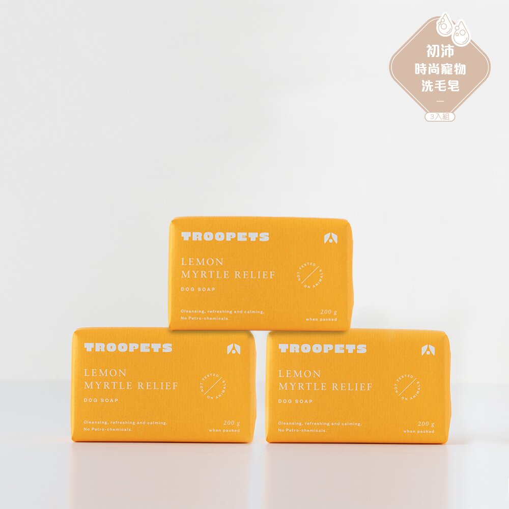 Troopets初沛-時尚寵物沐浴用品系列 檸檬香桃木淨化狗狗洗毛皂3入