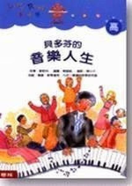 二手書博民逛書店 《貝多芬的音樂人生》 R2Y ISBN:9570825022│鄒敦伶