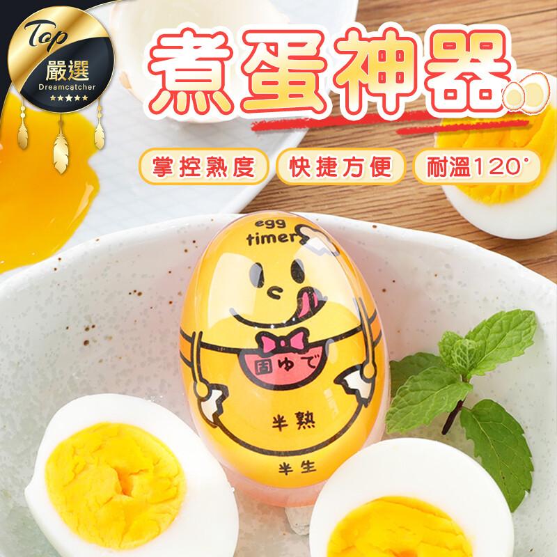 半熟蛋好幫手煮蛋計時器 煮蛋器 水煮蛋神器 計時器 溏心蛋溫泉蛋半熟蛋 hnkaa2