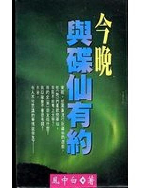 二手書博民逛書店 《今晚與碟仙有約》 R2Y ISBN:9578977913│風中白