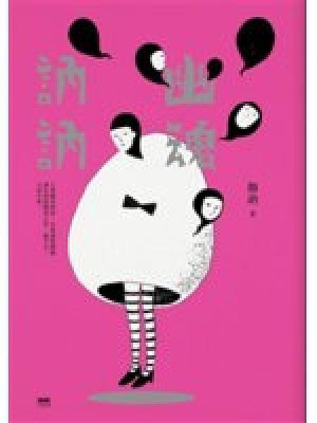 二手書博民逛書店 《幽魂訥訥》 R2Y ISBN:9863872040│顏訥