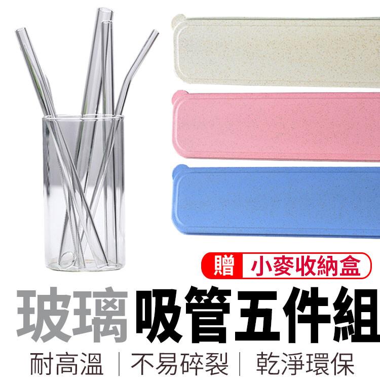 現貨 斜口玻璃吸管5件組 玻璃吸管組 無毒無鉛 無異味 玻璃吸管 環保吸管 粗吸管 高硼矽玻璃 吸管