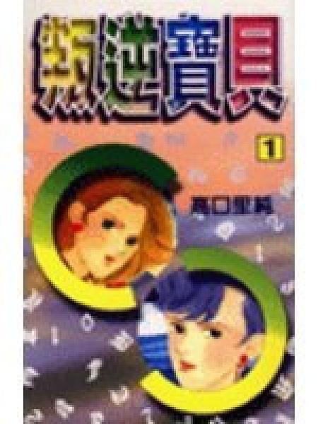 二手書博民逛書店 《叛逆寶貝(1)》 R2Y ISBN:9571320072