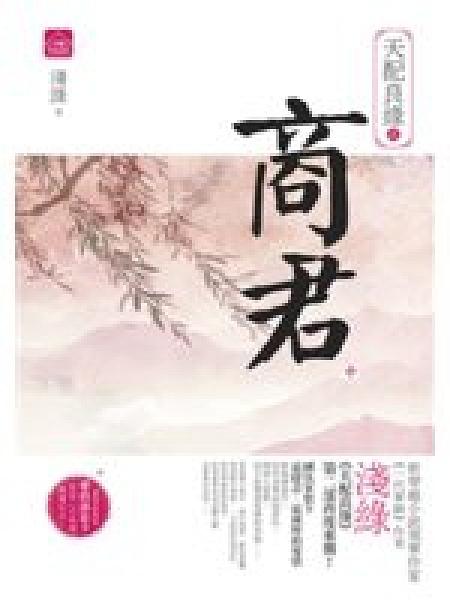二手書博民逛書店 《天配良緣之商君(中)》 R2Y ISBN:9865992043│淺綠