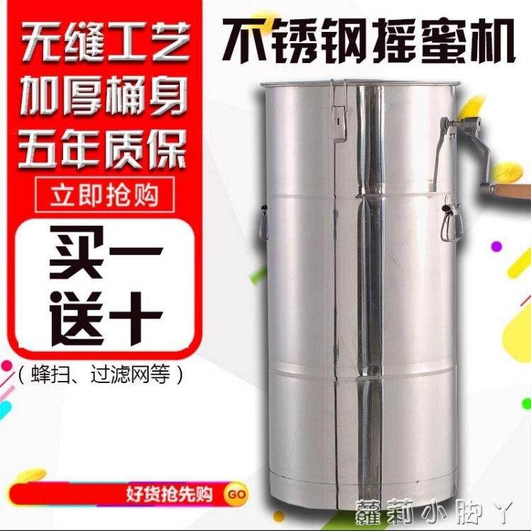 【活動開始啦!】無縫不銹鋼搖蜜機搖糖機打糖機蜂蜜分離機養蜂工具