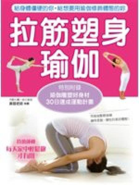 二手書博民逛書店 《拉筋塑身瑜伽》 R2Y ISBN:9866019667│Moy