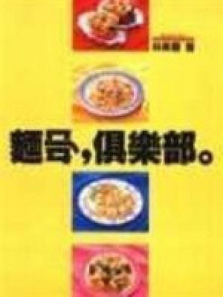 二手書博民逛書店 《麵ㄇ一ㄢ ,俱樂部。》 R2Y ISBN:957530957X│林美慧