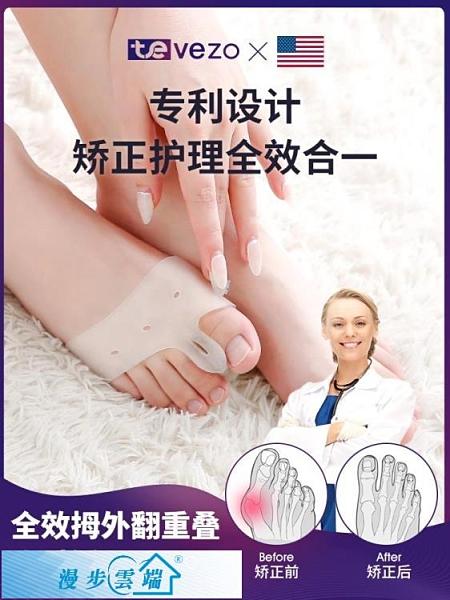 分趾器 凝膠 大腳拇指外翻 矯正器 分趾器 大腳骨腳拐矯正器 日夜均可用 漫步雲端