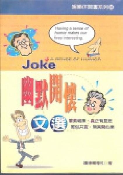 二手書博民逛書店 《幽默開懷文選》 R2Y ISBN:9576003482│同康輔導社
