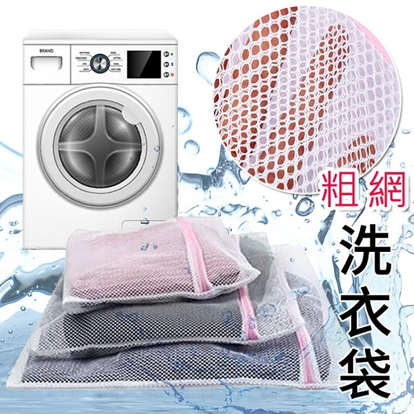 (40x50cm)粗網洗衣袋 洗衣網 護衣袋 護衣網 護洗袋 分隔袋 晾曬袋 衣物袋 網狀袋【葉子小舖】