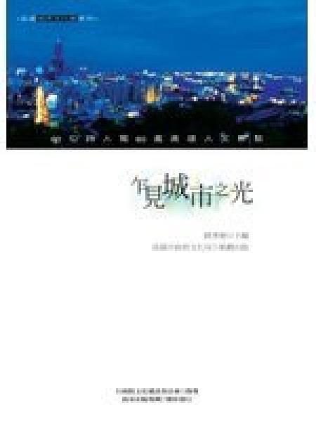 二手書博民逛書店 《乍見城市之光》 R2Y ISBN:9860115842│路寒袖