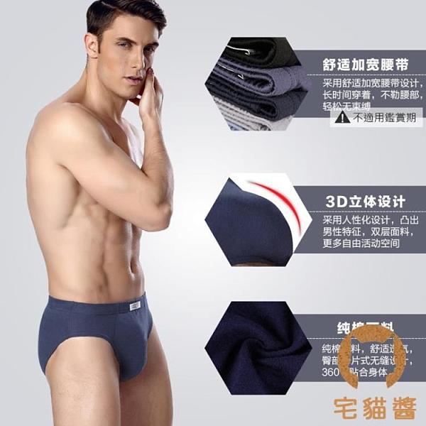3條 男內褲夏季款純棉中腰透氣三角褲全棉短褲衩【宅貓醬】