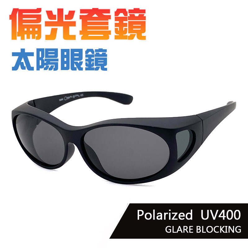 mit經典黑框偏光太陽眼鏡  polaroid套鏡 眼鏡族首選 抗uv400 防眩光反光 免脫眼鏡直