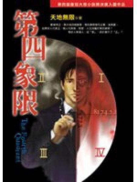 二手書博民逛書店 《第四象限》 R2Y ISBN:957331844X