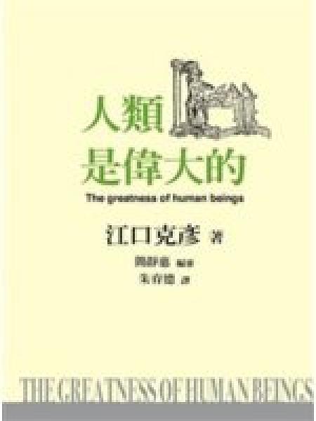 二手書博民逛書店 《人類是偉大的》 R2Y ISBN:9570351233