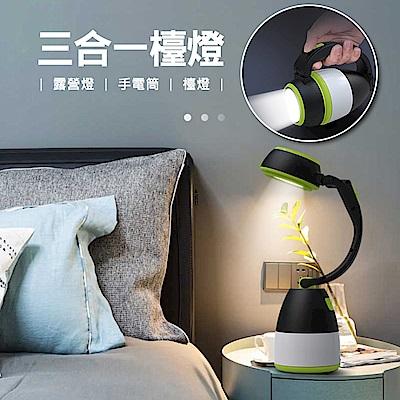 三合一LED露營燈/變形檯燈/手電筒/小夜燈 USB充電