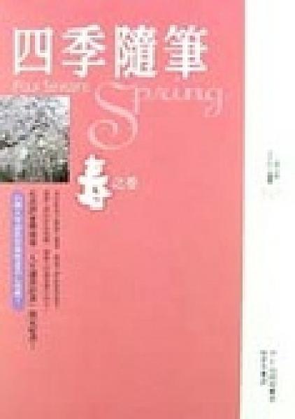 二手書博民逛書店 《四季隨筆-春之卷》 R2Y ISBN:9577335381│陳蒼多